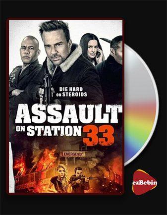 دانلود فیلم حمله به ایستگاه ۳۳ Assault on VA-33 2021 با زیرنویس فارسی و با لینک مستقیم