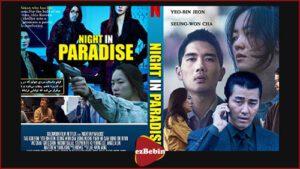 فیلم سانسور نشده Night in Paradise 2020 با زیرنویس فارسی