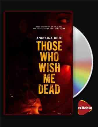 دانلود فیلم کسانی که آرزو دارند من بمیرم با دوبله فارسی فیلم Those Who Wish Me Dead 2021 با لینک مستقیم