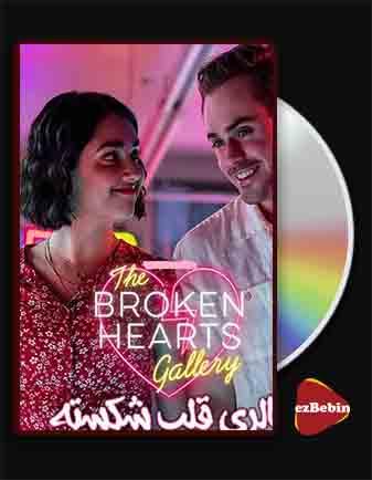 دانلود فیلم گالری قلب شکسته با دوبله فارسی فیلم The Broken Hearts Gallery 2020 با لینک مستقیم