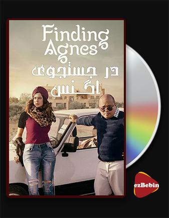 دانلود فیلم در جستجوی اگنس با زیرنویس فارسی فیلم Finding Agnes 2020 با لینک مستقیم
