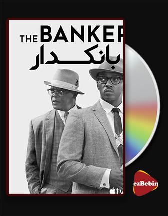 دانلود فیلم بانکدار با زیرنویس فارسی فیلم The Banker 2020 با لینک مستقیم