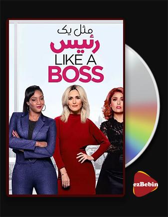 دانلود فیلم مثل یک رئیس با زیرنویس فارسی فیلم Like a Boss 2020 با لینک مستقیم