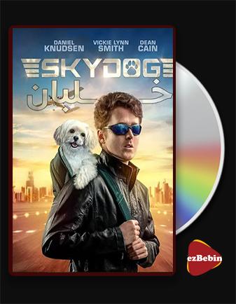 دانلود فیلم خلبان با زیرنویس فارسی فیلم Skydog 2020 با لینک مستقیم