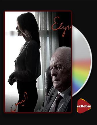 دانلود فیلم الیس با زیرنویس فارسی فیلم Elyse 2020 با لینک مستقیم