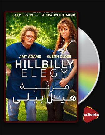 دانلود فیلم مرثیه هیلبیلی با زیرنویس فارسی فیلم Hillbilly Elegy 2020 با لینک مستقیم
