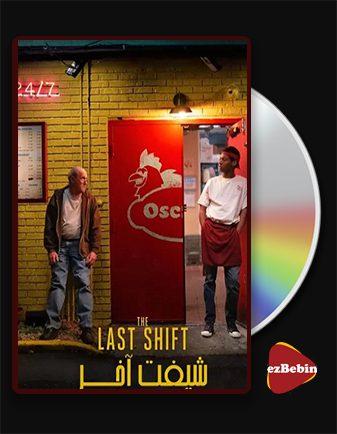 دانلود فیلم شیفت آخر با زیرنویس فارسی فیلم The Last Shift 2020 با لینک مستقیم