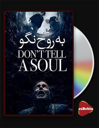 دانلود فیلم به روح نگو با زیرنویس فارسی فیلم Don't Tell a Soul 2020 با لینک مستقیم