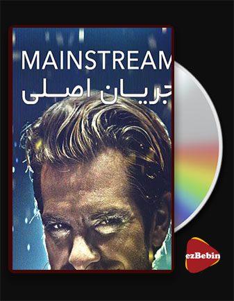 دانلود فیلم جریان اصلی Mainstream 2020 با زیرنویس فارسی و با لینک مستقیم