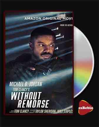 دانلود فیلم تام کلنسی بدون پشیمانی با دوبله فارسی فیلم 2021 Tom Clancy's Without Remorse با لینک مستقیم