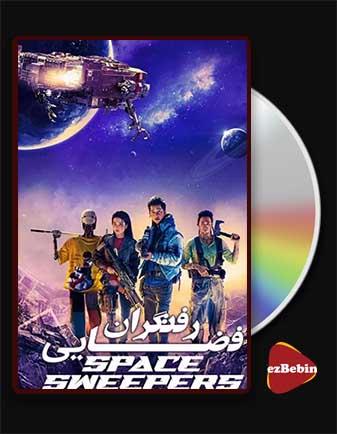 دانلود فیلم رفتگران فضایی Space Sweepers 2021 با زیرنویس فارسی و با لینک مستقیم