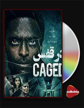 دانلود فیلم در قفس Caged 2021 با زیرنویس فارسی و با لینک مستقیم