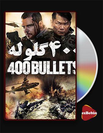 دانلود فیلم 400 گلوله 400 Bullets 2021 با زیرنویس فارسی و با لینک مستقیم