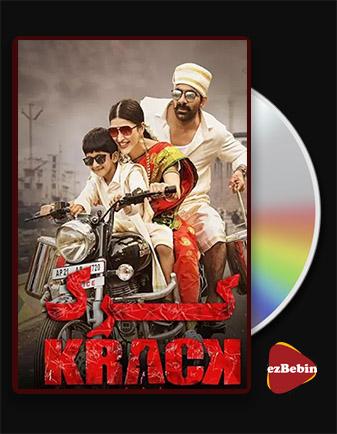 دانلود فیلم کرک Krack 2021 با زیرنویس فارسی و با لینک مستقیم