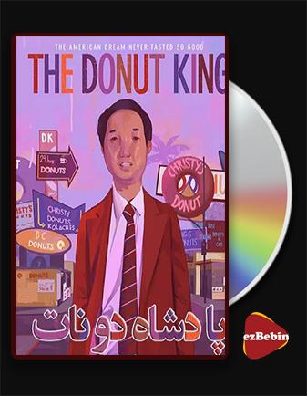 دانلود مستند پادشاه دونات با زیرنویس فارسی مستند The Donut King 2020 با لینک مستقیم