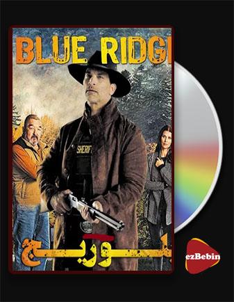 دانلود فیلم بلوریج با زیرنویس فارسی فیلم Blue Ridge 2020 با لینک مستقیم