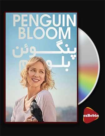 دانلود فیلم پنگوئن بلوم Penguin Bloom 2021 با زیرنویس فارسی و با لینک مستقیم