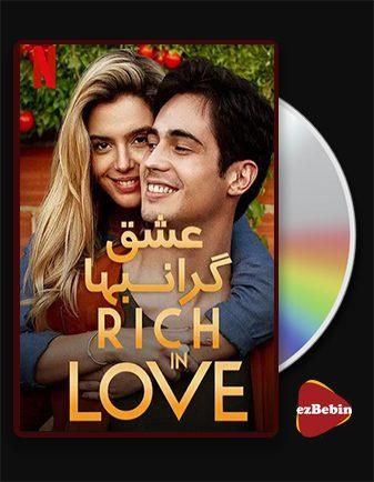 دانلود فیلم عشق گرانبها با زیرنویس فارسی فیلم Rich in Love 2020 با لینک مستقیم
