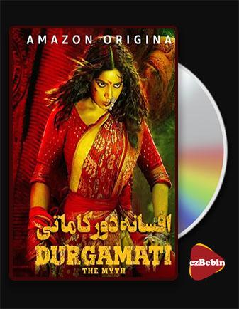 دانلود فیلم افسانه دورگاماتی با دوبله فارسی فیلم Durgamati: The Myth 2020 با لینک مستقیم