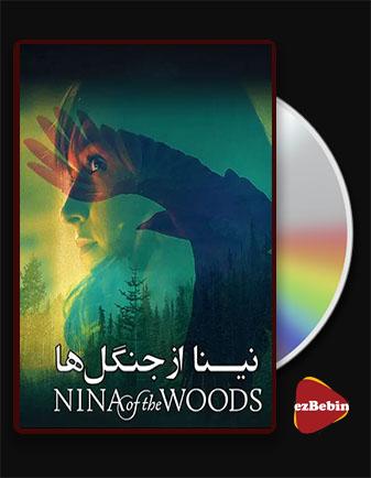 دانلود فیلم نینا از جنگل ها با زیرنویس فارسی فیلم Nina of the Woods 2020 با لینک مستقیم