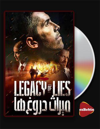 دانلود فیلم میراث دروغ ها با زیرنویس فارسی فیلم Legacy of Lies 2020 با لینک مستقیم