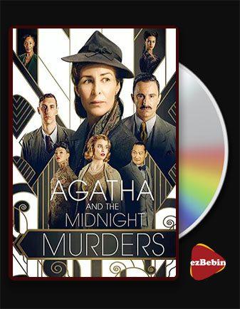 دانلود فیلم آگاتا و قتل های نیمه شب با زیرنویس فارسی فیلم Agatha and the Midnight Murders 2020 با لینک مستقیم