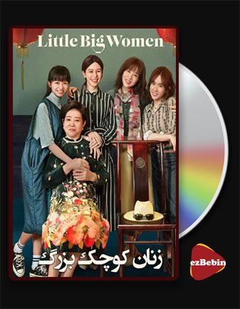 دانلود فیلم زنان بزرگ کوچک با زیرنویس فارسی فیلم Little Big Women 2020 با لینک مستقیم