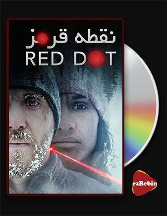 دانلود فیلم نقطه قرمز Red Dot 2021 با زیرنویس فارسی و با لینک مستقیم