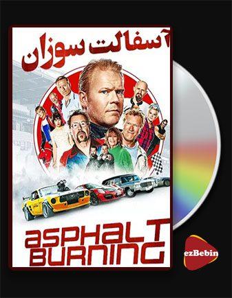 دانلود فیلم آسفالت سوزان با دوبله فارسی فیلم Asphalt Burning 2020 با لینک مستقیم