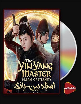 دانلود فیلم استاد یین یانگ: رویای ابدیت با زیرنویس فارسی فیلم The Yin-Yang Master: Dream of Eternity 2020 با لینک مستقیم
