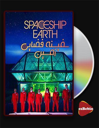 دانلود مستند سفینه فضایی زمین با زیرنویس فارسی مستند Spaceship Earth 2020 با لینک مستقیم
