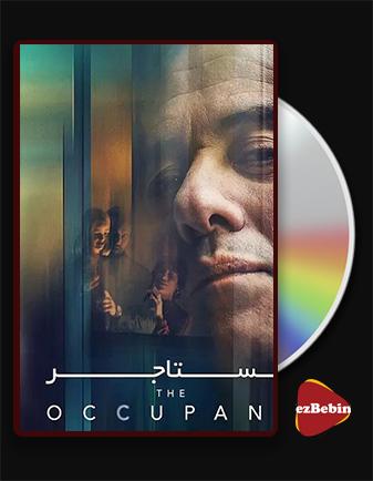 دانلود فیلم مستاجر با زیرنویس فارسی فیلم The Occupant 2020 با لینک مستقیم