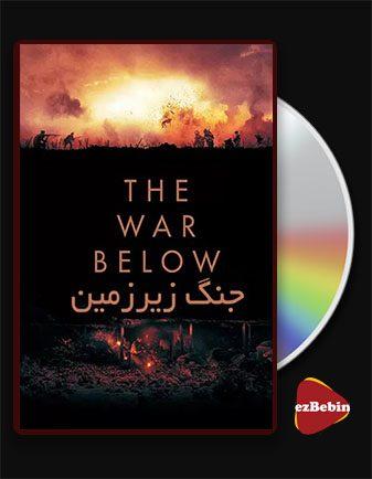 دانلود فیلم جنگ زیرزمین The War Below 2020 با زیرنویس فارسی و با لینک مستقیم