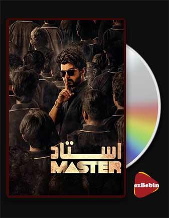 دانلود فیلم استاد (مستر) Master 2021 با زیرنویس فارسی و با لینک مستقیم