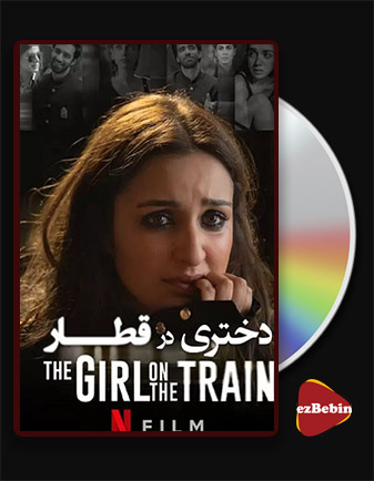 دانلود فیلم دختری در قطار The Girl on the Train 2021 با زیرنویس فارسی و با لینک مستقیم
