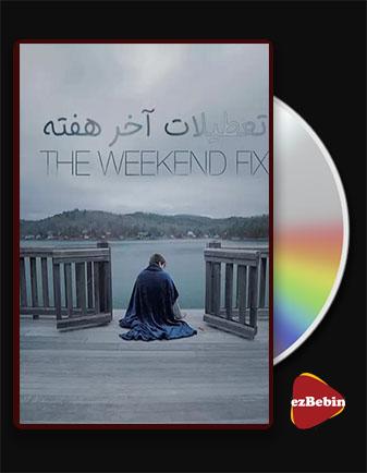 دانلود فیلم تعطیلات آخر هفته The Weekend Fix 2020 با زیرنویس فارسی و با لینک مستقیم