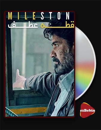 دانلود فیلم نقطه عطف با زیرنویس فارسی فیلم Milestone 2020 با لینک مستقیم