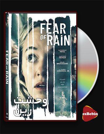 دانلود فیلم وحشت رین Fear of Rain 2021 با زیرنویس فارسی و با لینک مستقیم