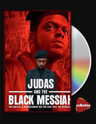 دانلود فیلم یهودا و مسیح سیاه Judas and the Black Messiah 2021 با زیرنویس فارسی و با لینک مستقیم
