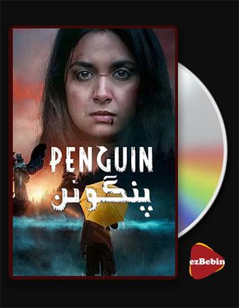 دانلود فیلم پنگوئن با دوبله فارسی فیلم Penguin 2020 با لینک مستقیم