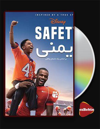 دانلود فیلم ایمنی با زیرنویس فارسی فیلم Safety 2020 با لینک مستقیم