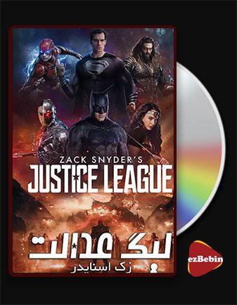 دانلود فیلم لیگ عدالت زک اسنایدر Zack Snyder's Justice League 2021 با زیرنویس فارسی و با لینک مستقیم