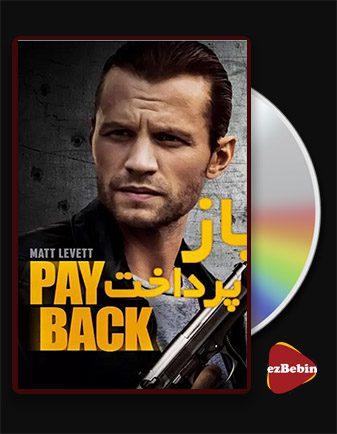 دانلود فیلم بازپرداخت Payback 2021 با دوبله فارسی و با لینک مستقیم
