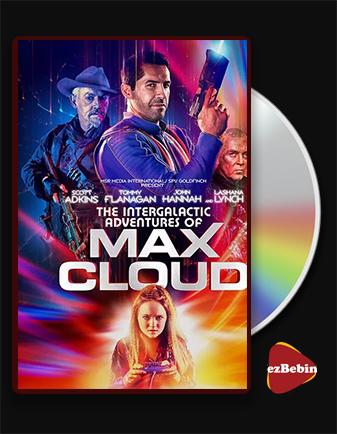 دانلود فیلم مکس کلود با دوبله فارسی فیلم The Intergalactic Adventures of Max Cloud 2020 با لینک مستقیم