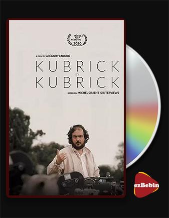 دانلود مستند کوبریک به روایت کوبریک با زیرنویس فارسی مستند Kubrick by Kubrick 2020 با لینک مستقیم