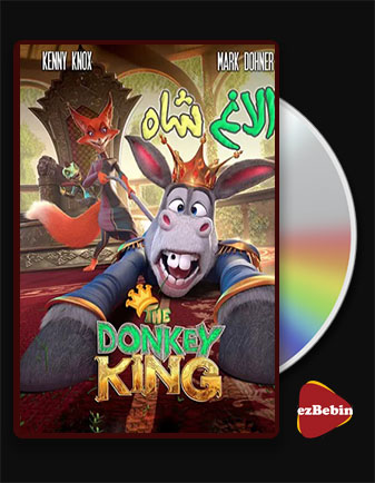 دانلود انیمیشن الاغ شاه با دوبله فارسی انیمیشن The Donkey King 2020 با لینک مستقیم