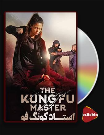 دانلود فیلم استاد کونگ فو با زیرنویس فارسی فیلم The Kung Fu Master 2020 با لینک مستقیم