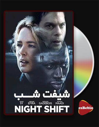 دانلود فیلم شیفت شب با زیرنویس فارسی فیلم Night Shift 2020 با لینک مستقیم