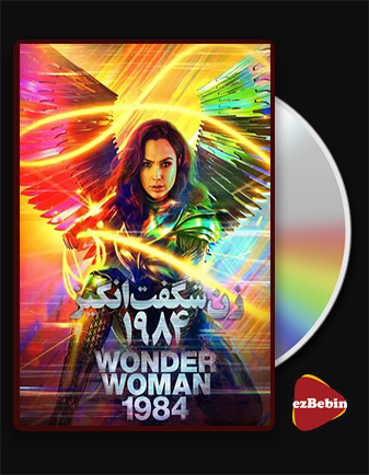 دانلود فیلم زن شگفت انگیز ۱۹۸۴با دوبله فارسی فیلم Wonder Woman 1984 2020 با لینک مستقیم