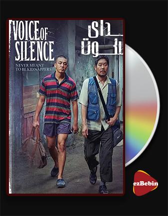 دانلود فیلم ندای سکوت با دوبله فارسی فیلم Voice of Silence 2020 با لینک مستقیم